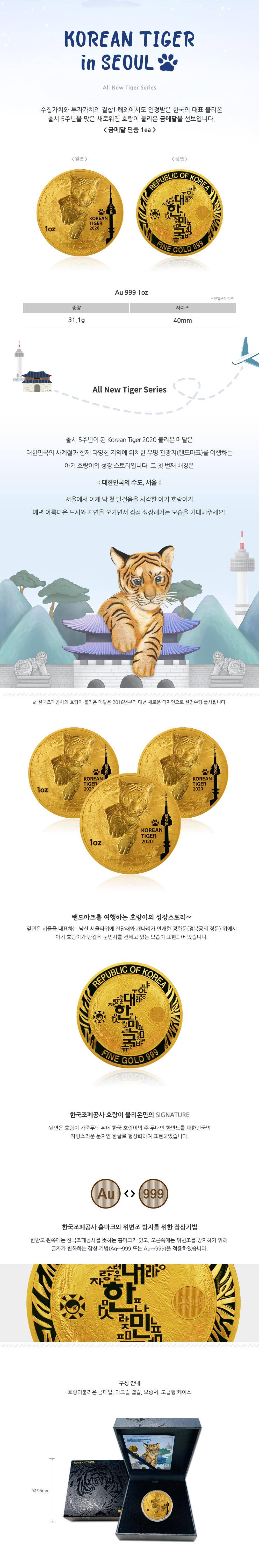 2020_tiger gold coin2.jpg